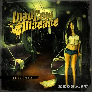 Mad Cow Disease – Оболочка (EP) (2013)