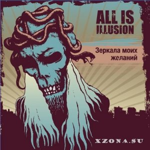 All is illusion - ������� ���� ������� (2013)