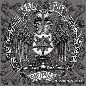 Main Strike - Мир, Труд, Ад (2013)