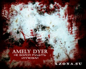 Amely Dyer - �� ����� ������ ������� (EP) + ������� (����) (2013)