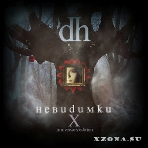 Dust Heaven - ���������. X Anniversary Edition [EP] (2013)