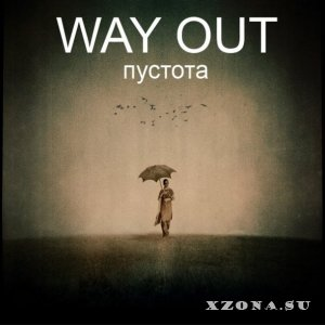 Way Out - Пустота [EP] (2013)
