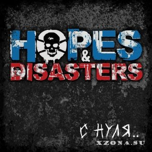Hopes & Disasters - С нуля.. (2013)