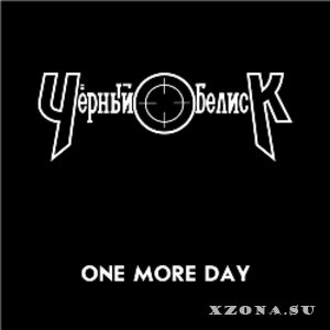 ׸���� ������� - One More Day (1991)