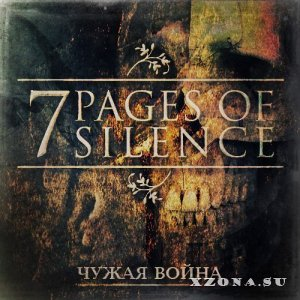 7 Pages Of Silence – Чужая Война [Single] (2013)