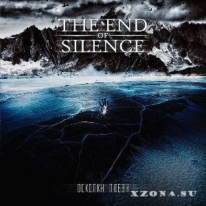 The End Of Silence - Осколки любви (Single) (2013)