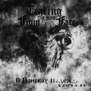 Tearing the soul from fate – В Поисках Надежды (2013)