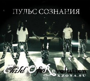 Пульс Сознания - Child Of Revolution (2013)