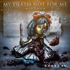 My Death Not For Me - Игрушка [Maxi-Single] (2013)