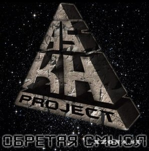 A.S.K.H.PROJECT - Обретая смысл (EP) (2013)