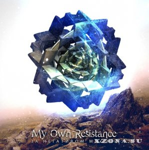 My Own Resistance - �� ��������� ������ (2013)