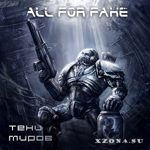All for fake - Тени миров (EP) (2014)