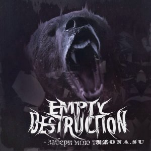 Empty Destruction – Забери мою тень (EP) (2014)