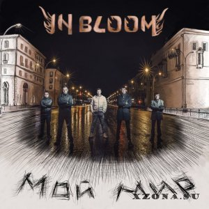 In Bloom – Мой Мир (2014)