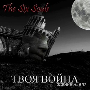 The Six Souls - Твоя Война (2014)