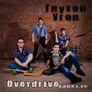 ������ ���� - Overdrive (2014)