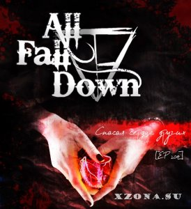 All Fall Down – Спасая сердце других (EP) (2014)