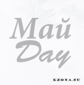 ���Day - ������� ������� [Single] [2014]