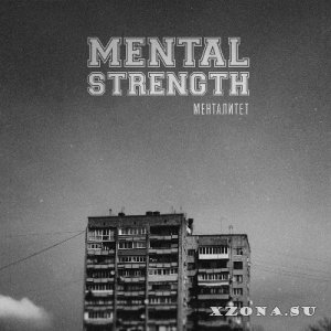 Mental Strength – Менталитет [EP] (2014)