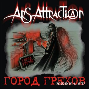 Ars Attraction - Город Грехов (2014)