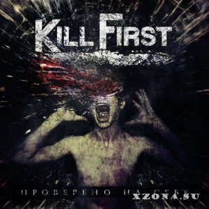 Kill First - ��������� �� ���� [EP] (2014)