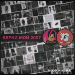 Bitard671 & FIVESIXEIGHT - Верни Мой 2007 (2014)