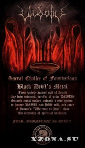 Ulvdalir - Sacral Chalice Of Foundations (EP) (2014)