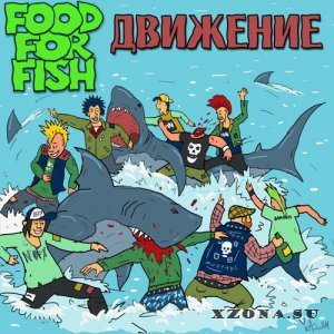 FOOD FOR FISH - Движение (2014)
