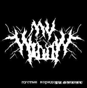 My Widow - ������ �������� ������� (EP) (2013)