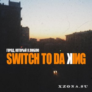 Switch To Da King � �����, ������� � ����� (EP) (2014)