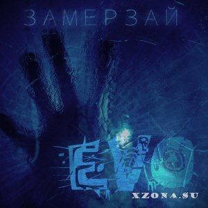 EVO - Замерзай (ft. Paulgressive) (Single) (2014)