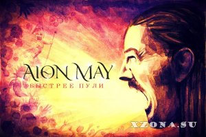 Aion May - Быстрее Пули (2014)