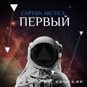 Captain Arctica - Первый (2014)