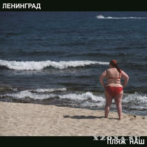 Ленинград  скачать бесплатно или слушать музыку онлайн в mp3