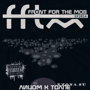 Front For The Mob (FFTM) - Лицом к толпе [ЕР] (2014)
