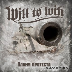 Will To Win - Пламя протеста (2015)