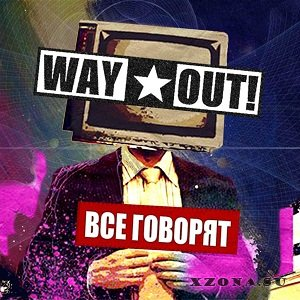 WAY★OUT! - ��� ������� [Single] (2015)