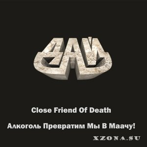 ��� - Close Friend of Death / �������� ��������� �� � �����! (Demos '90-'92 Reissue) (2014)