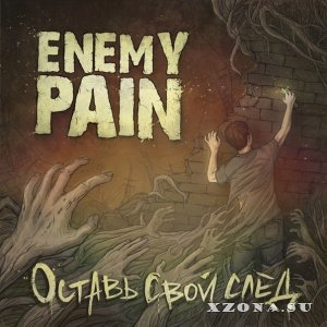 Enemy Pain � ������ ���� ���� (2015)