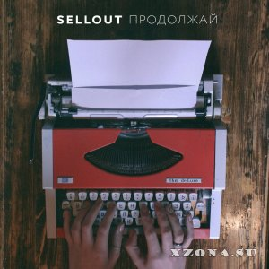 Sellout - Продолжай [EP] [2015]