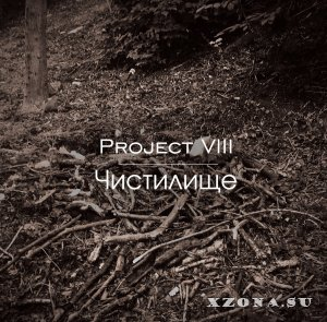 Project VIII - ��������� (2015)