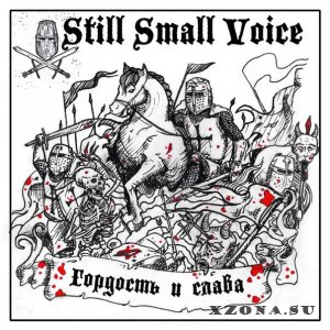 Still Small Voice - Гордость и слава (EP) (2015
