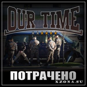 Our Time - ��������� (��) (2015)