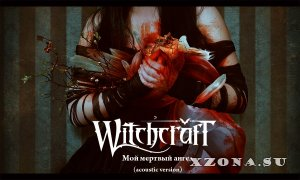 WitchcrafT - ��� ������� ����� (Acoustic) (Single) (2015)