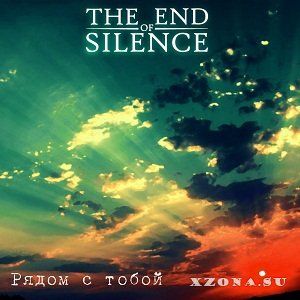 The End Of Silence - Рядом с тобой (Single) (2015)