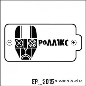 Роллікс - EP (2015)