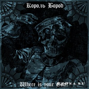 Король Бород - Where is your God!? (2015)