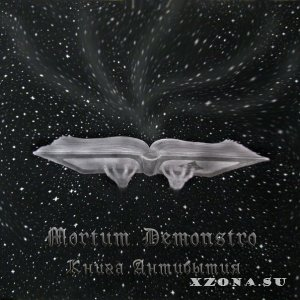 Mortum Demonstro - Книга Антибытия (2015)