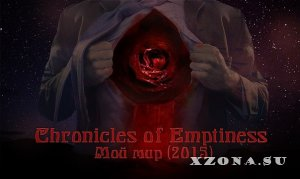 Chronicles of Emptiness – Мой Мир (2015)