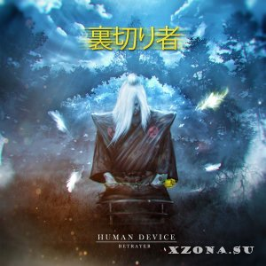 Human Device - Betrayer (Single) (2015)